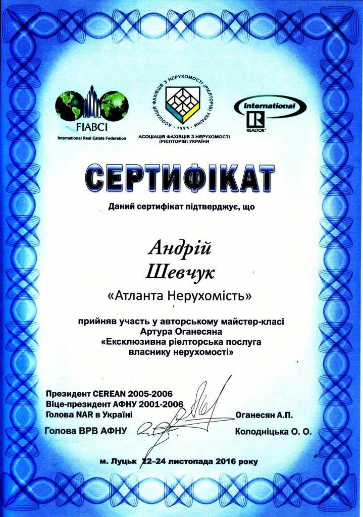 Сертифікат ВКН (1)