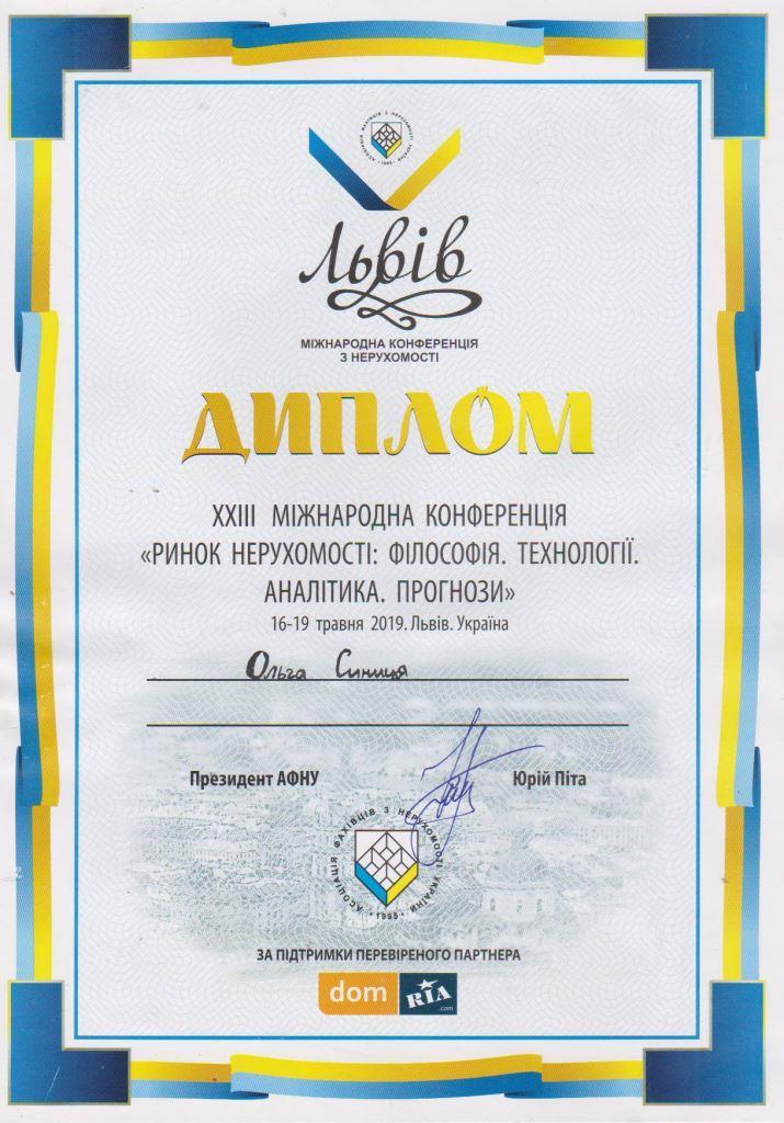Сертифікат ВКН (11)