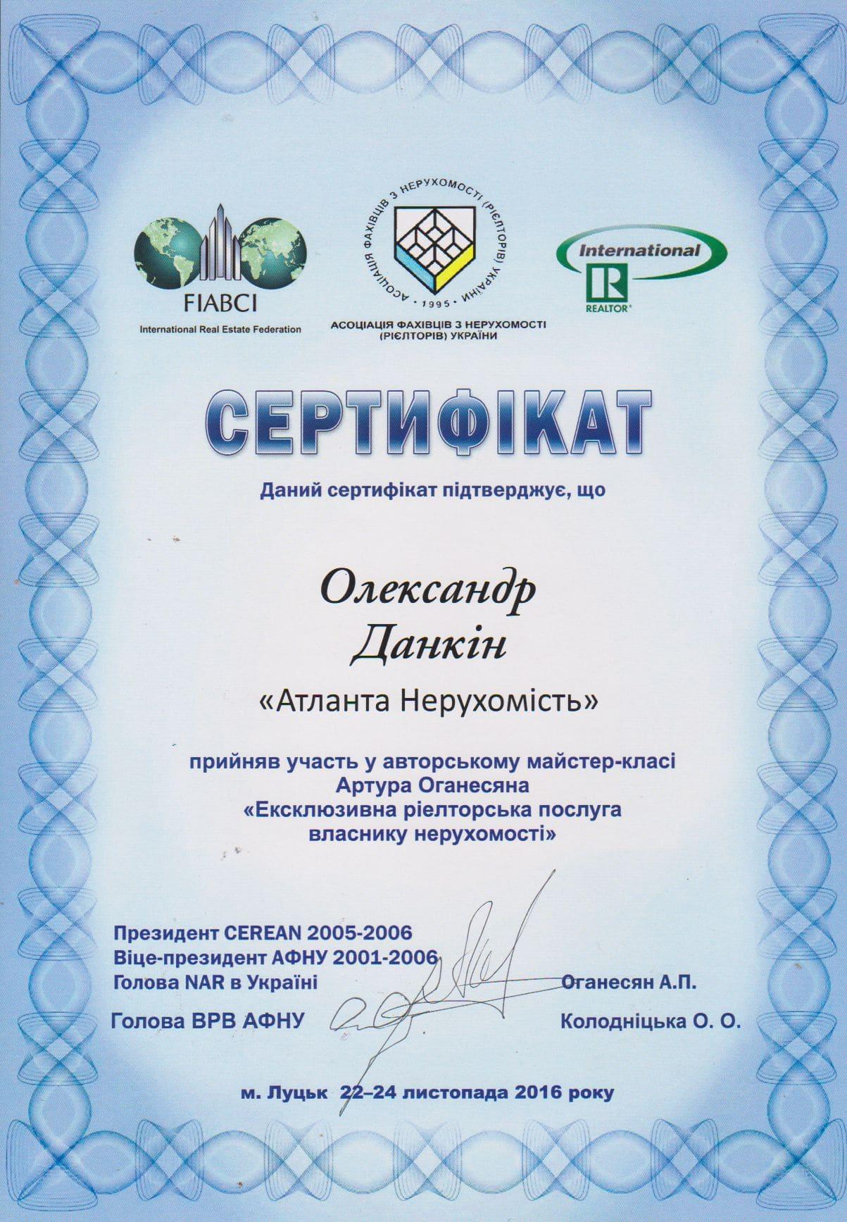 Сертифікат ВКН (14)