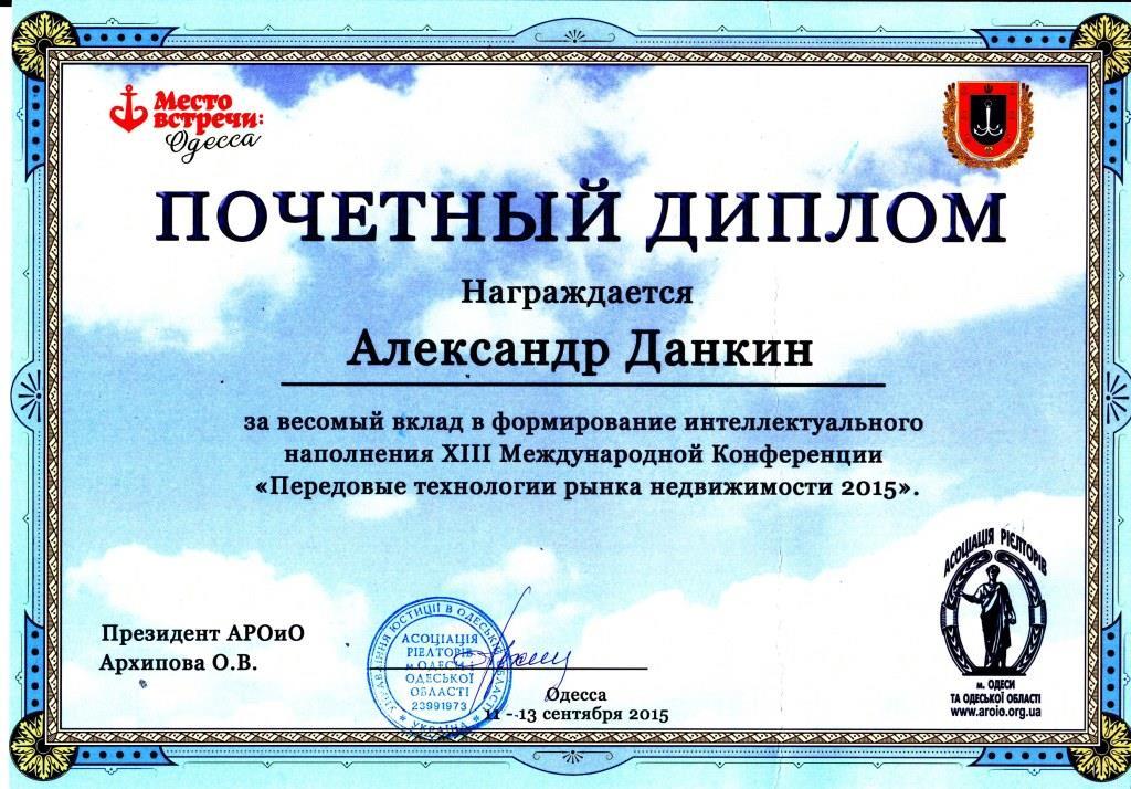 Сертифікат ВКН (17)