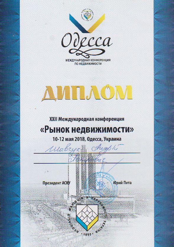 Сертифікат ВКН (18)