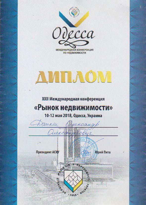 Сертифікат ВКН (19)