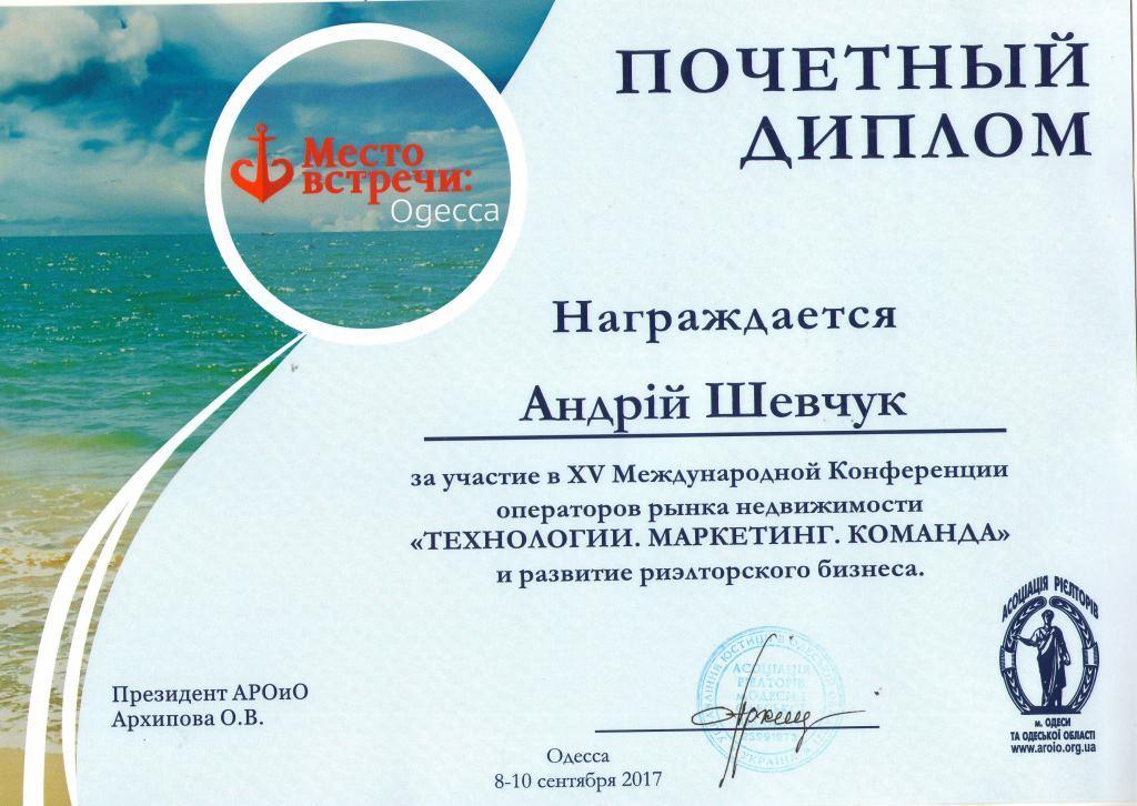 Сертифікат ВКН (2)