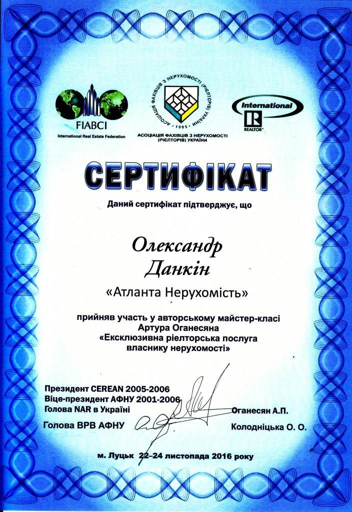 Сертифікат ВКН (3)