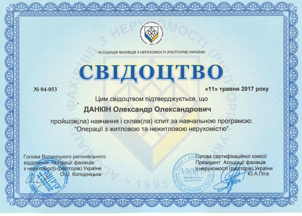 Сертифікат ВКН (5)