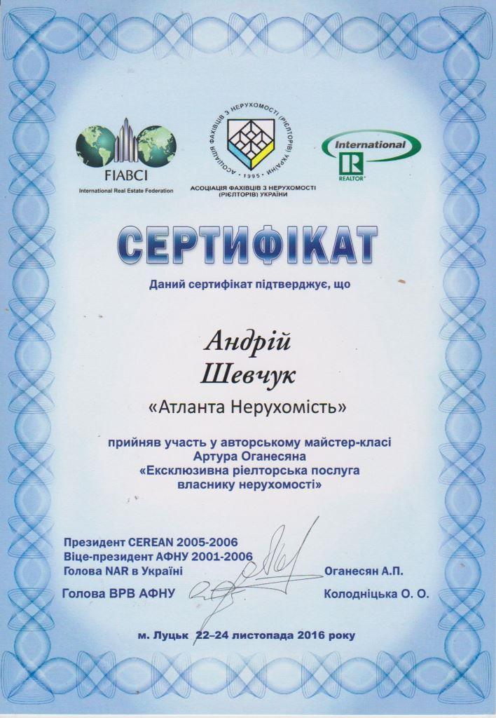 Сертифікат ВКН (6)