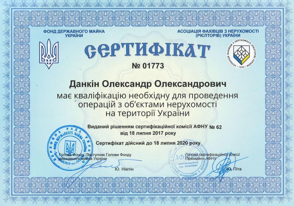 Сертифікат ВКН (7)