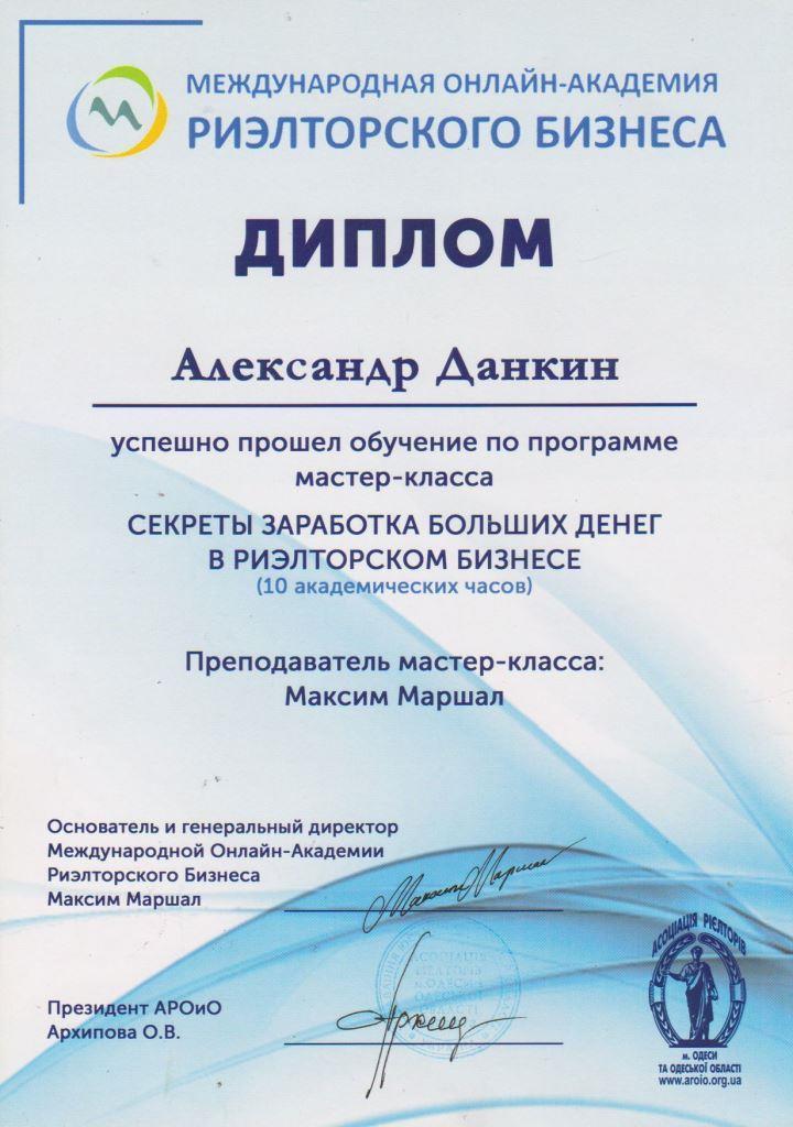 Сертифікат ВКН (8)