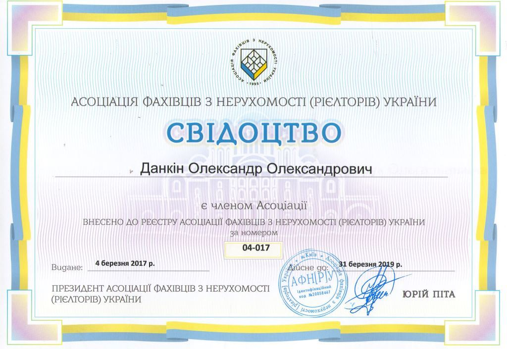 Сертифікат ВКН (9)