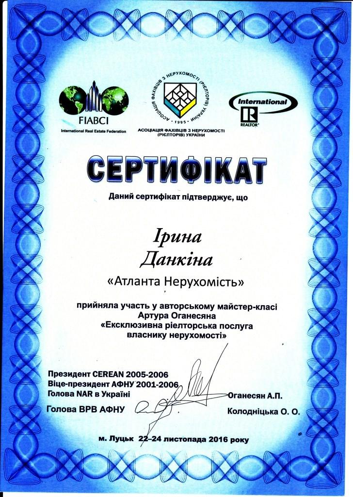 Сертифікат ВЖН (1)