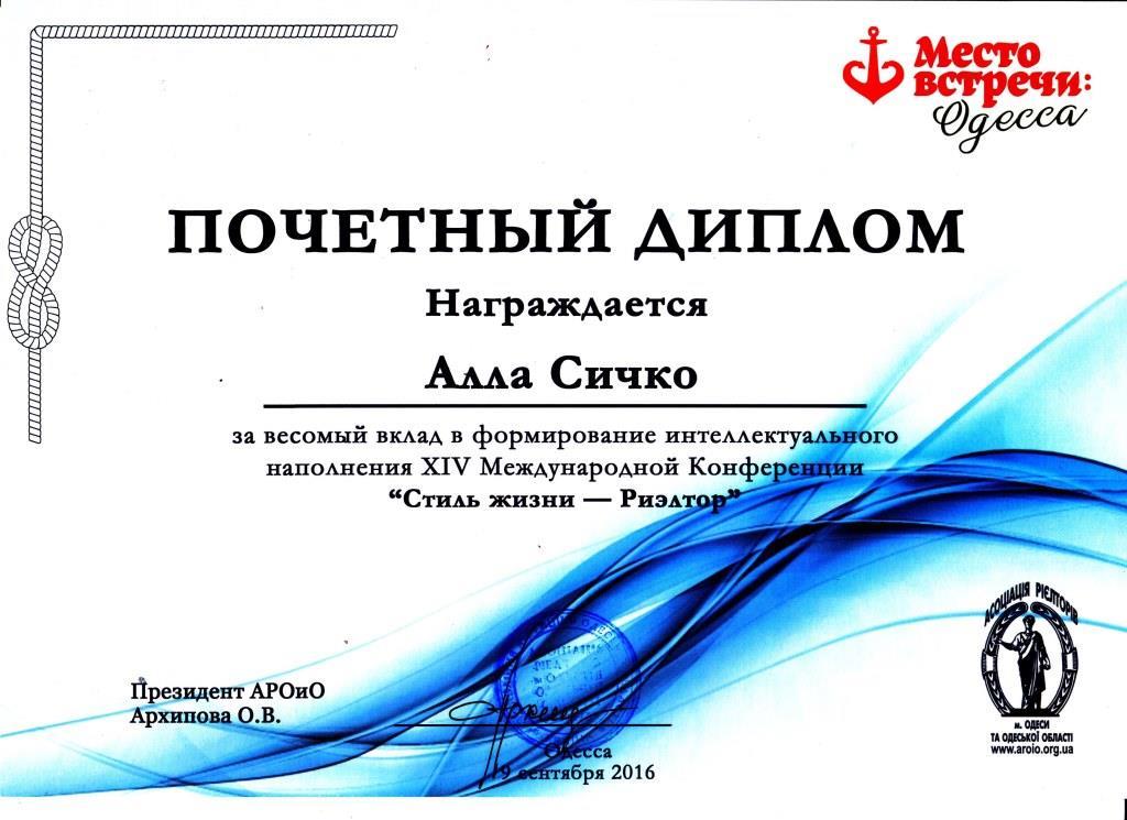 Сертифікат ВЖН (10)