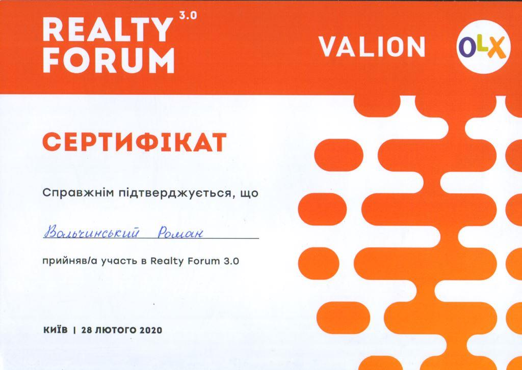 Сертифікат ВЖН (11)