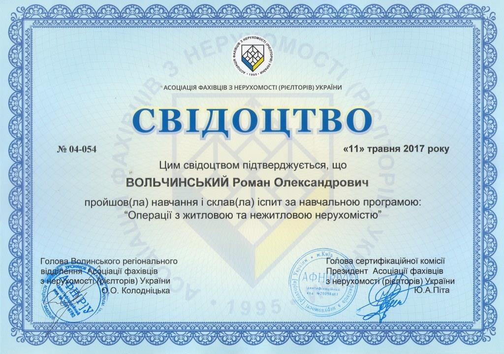 Сертифікат ВЖН (12)