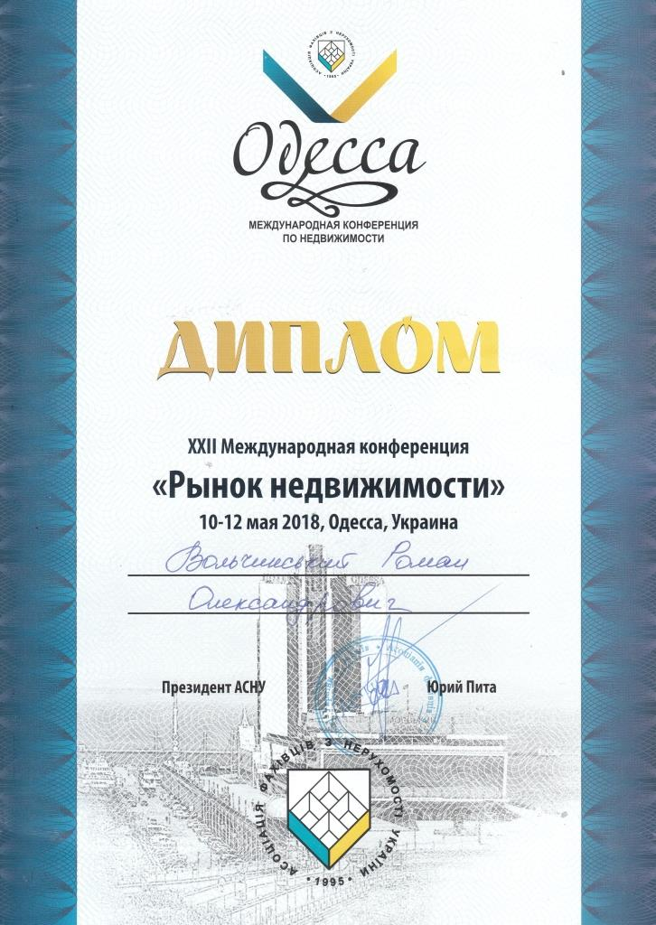 Сертифікат ВЖН (13)