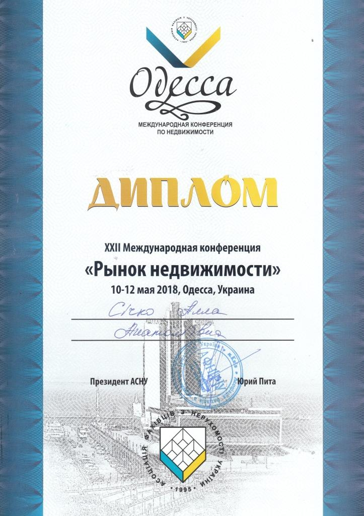 Сертифікат ВЖН (14)