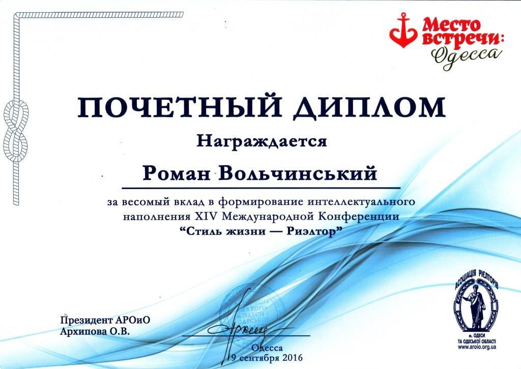 Сертифікат ВЖН (19)