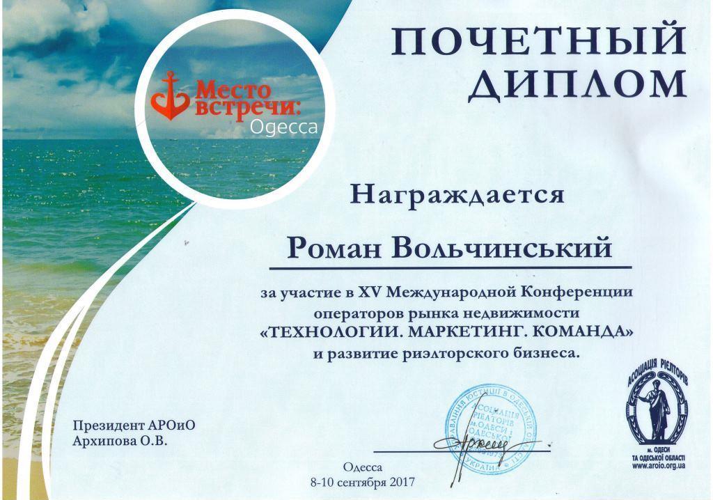 Сертифікат ВЖН (2)