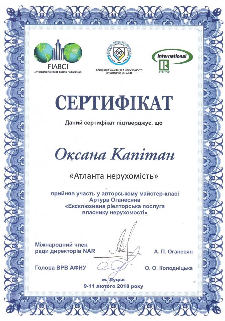 Сертифікат ВЖН (20)