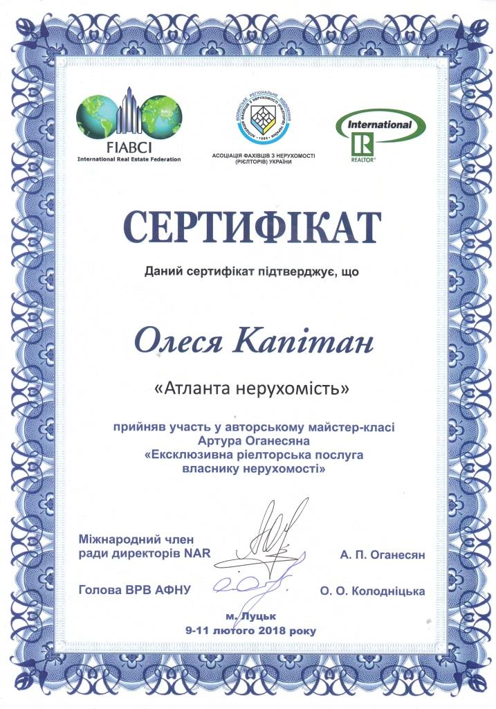 Сертифікат ВЖН (21)