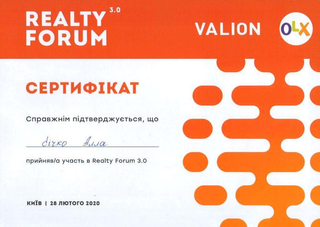Сертифікат ВЖН (22)