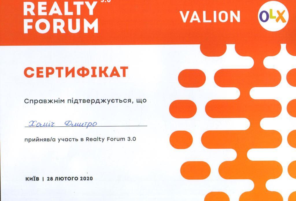 Сертифікат ВЖН (23)