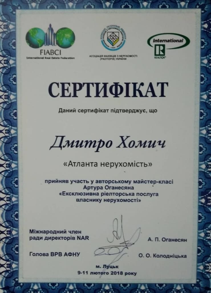 Сертифікат ВЖН (24)