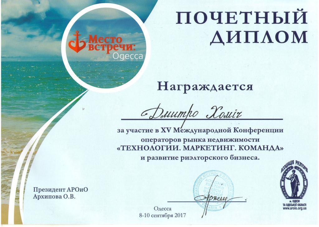 Сертифікат ВЖН (25)