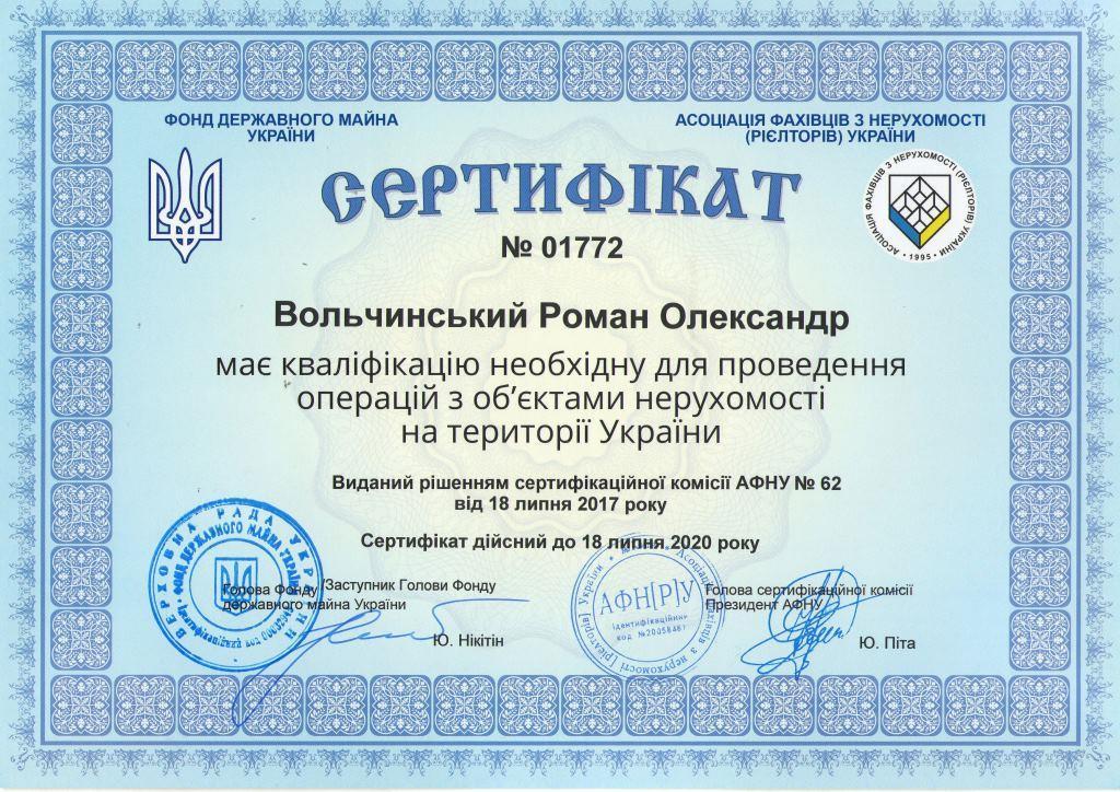 Сертифікат ВЖН (3)