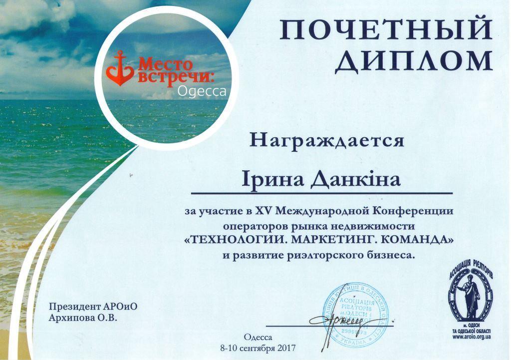 Сертифікат ВЖН (4)