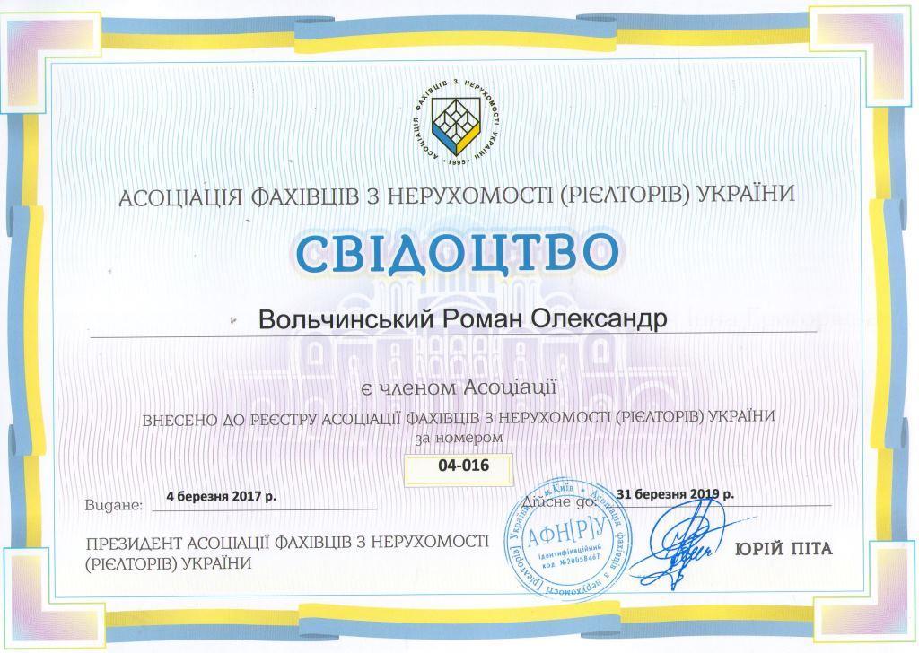 Сертифікат ВЖН (5)