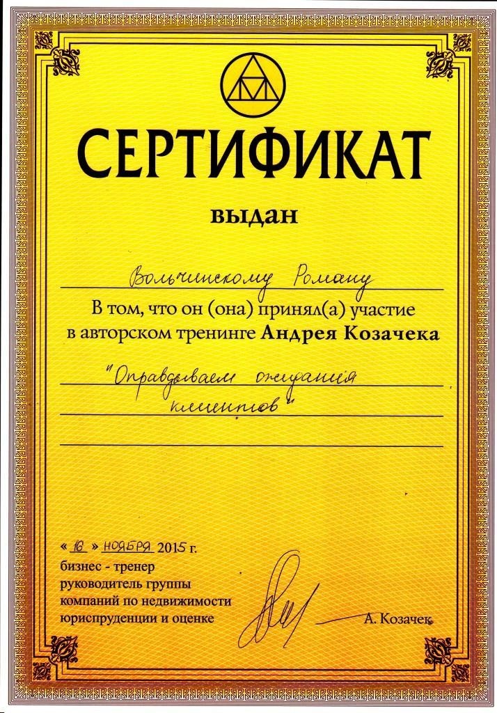 Сертифікат ВЖН (6)