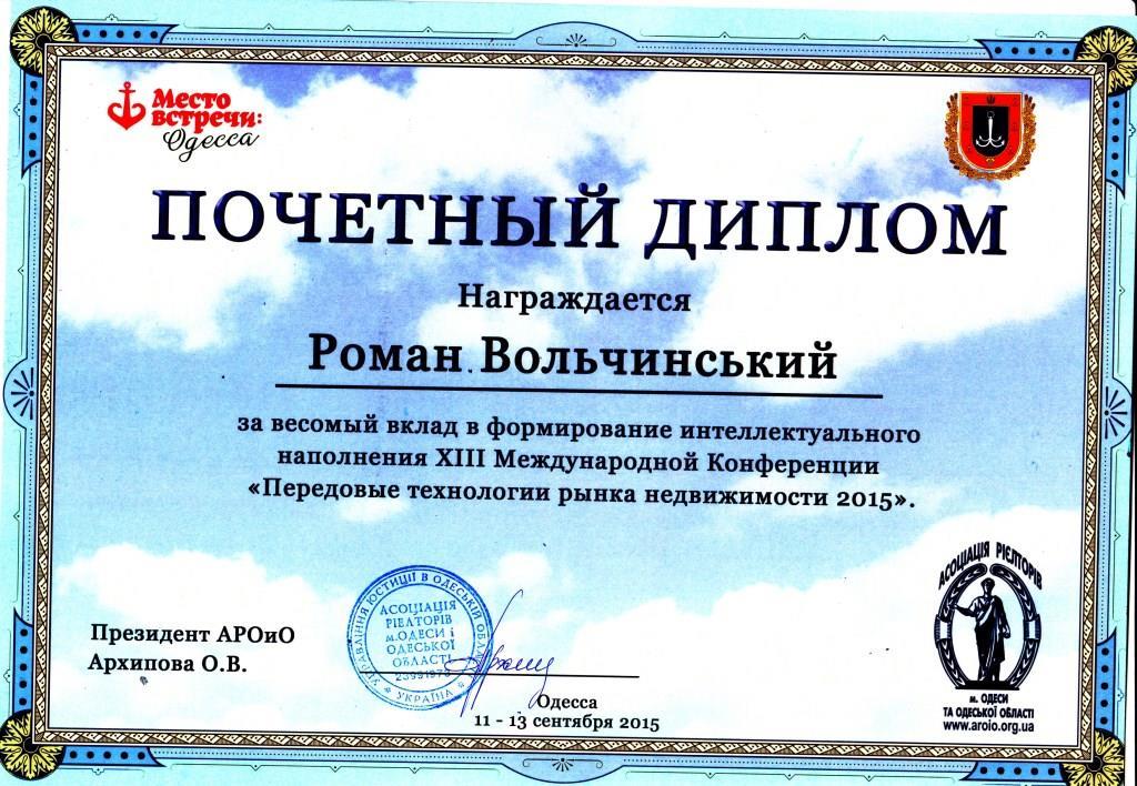 Сертифікат ВЖН (7)