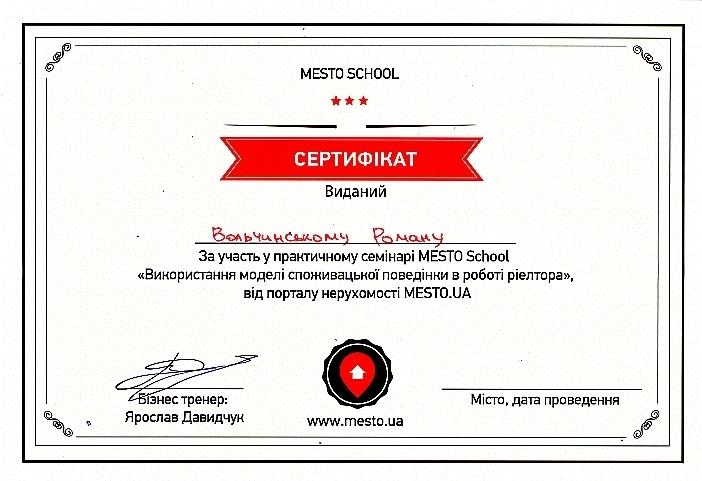 Сертифікат ВЖН (8)