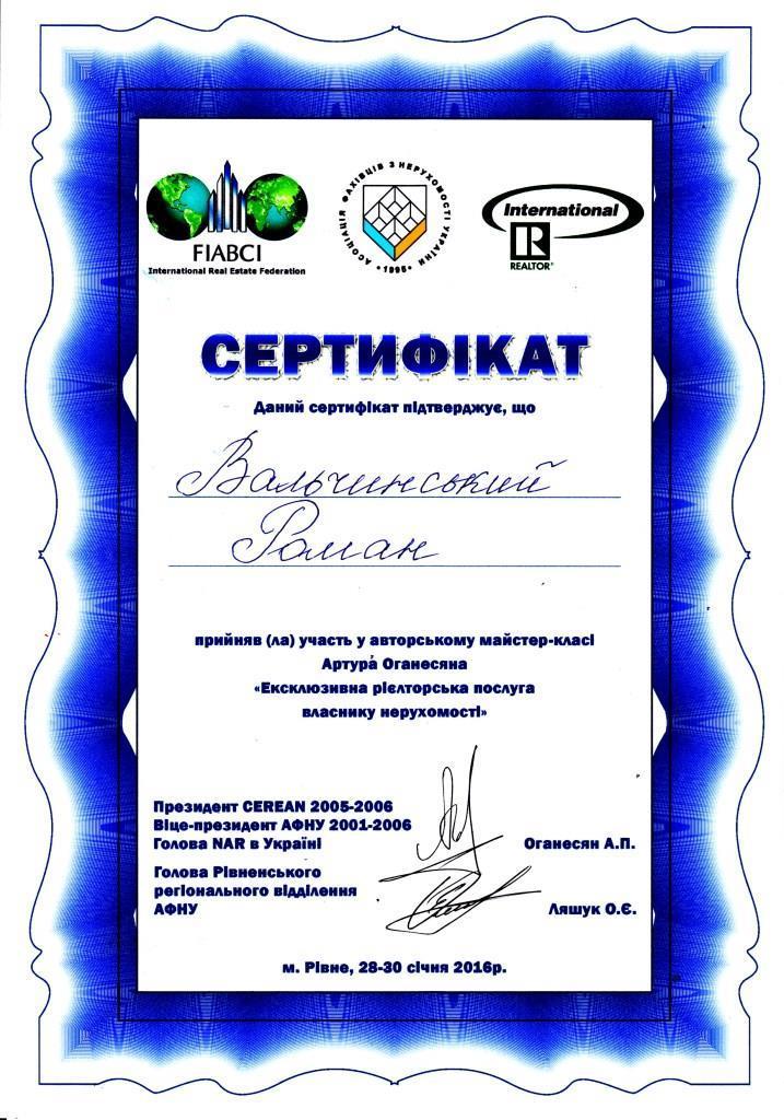 Сертифікат ВЖН (9)
